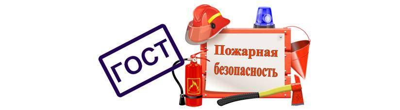 Новый гост по пожарной безопасности