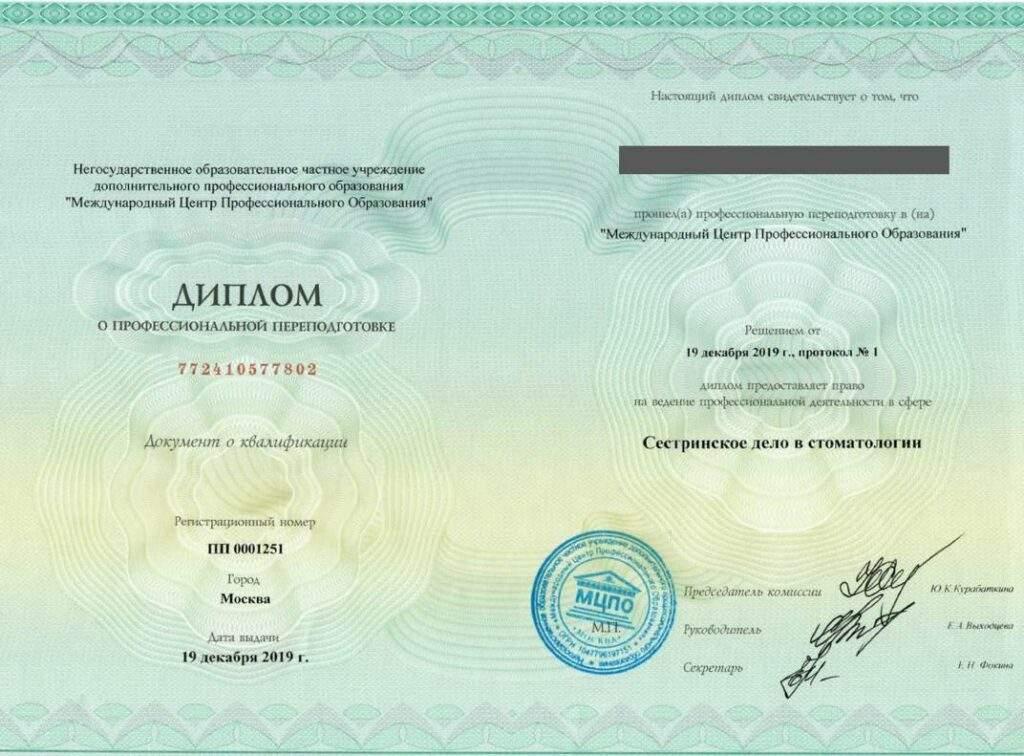 Диплом о профессиональной переподготовки Сестринское дело в стоматологии