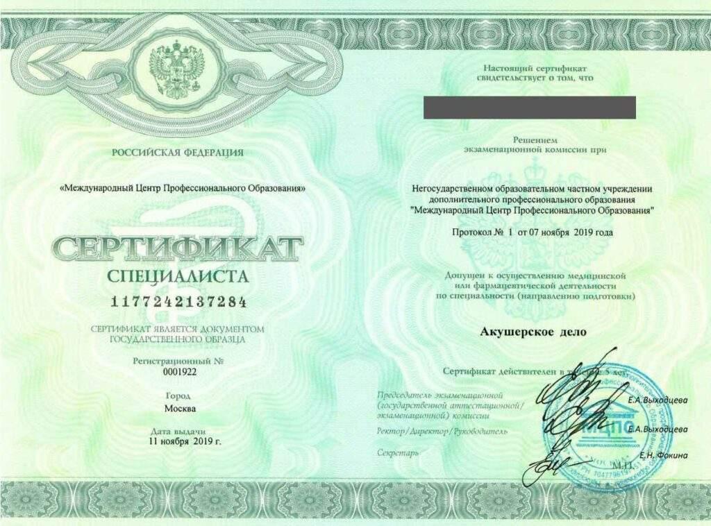 Сертификат акушерское дело