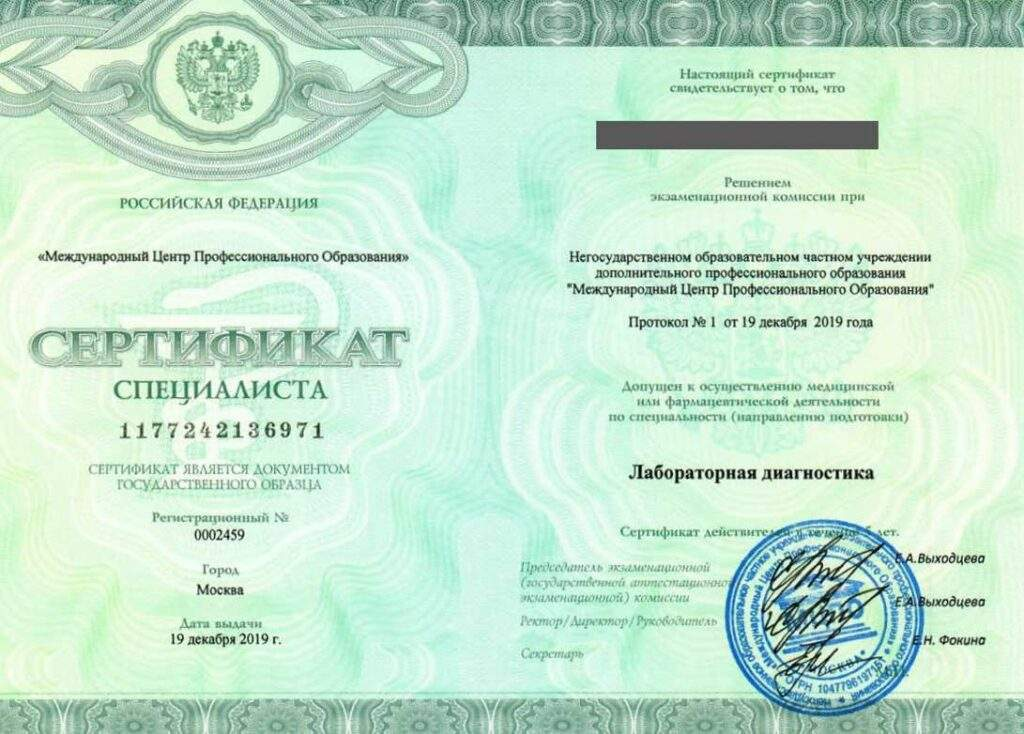 Сертификат специалиста Лабораторная диагностика