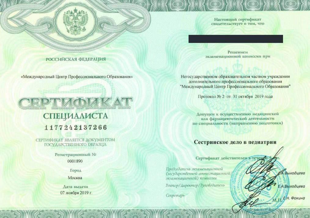 Сертификат специалиста Сестринское дело в педиатрии