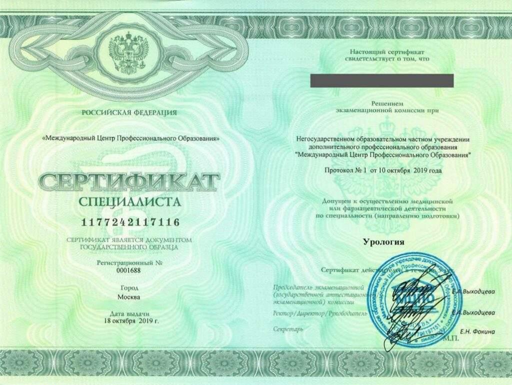 Сертификат специалиста Урология