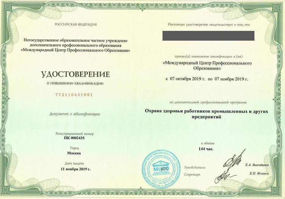 Удостоверение о повышении квалификации Охрана здоровья работников промышленных и других предприятий