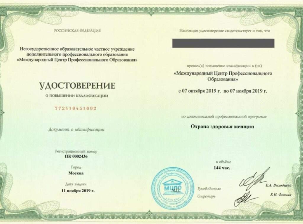 Удостоверение о повышении квалификации Охрана здоровья женщин