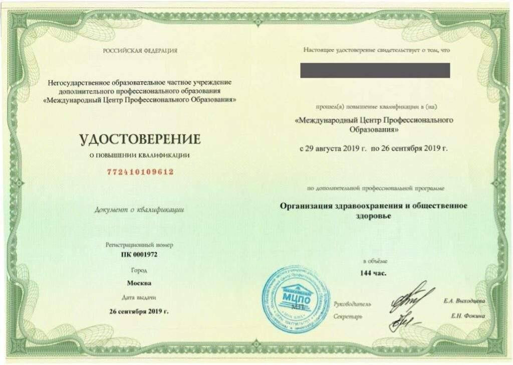 Удостоверение о повышении квалификации Организация здравоохранения и общественное здоровье