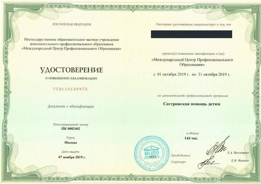 Удостоверение о повышении квалификации Сестринская помощь детям